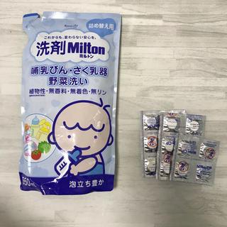 ミントン(MINTON)のミルトン 洗剤&MiltonCP16粒(哺乳ビン用消毒/衛生ケース)