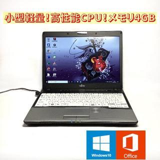 富士通 - コスパ最高!小型軽量!高性能CPU・メモリ4GB Win10 ノートパソコン