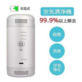 【2020最新版】ミニ空気清浄機 オゾン発生器 小型脱臭機 冷蔵庫-10対応 オ