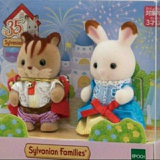 エポック(EPOCH)のシルバニアファミリー 35TH 赤ちゃんペアセット 限定 くるみリス ウサギ (ぬいぐるみ/人形)