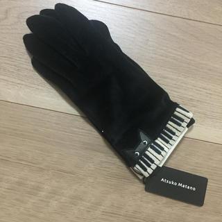 atsuko matano 手袋