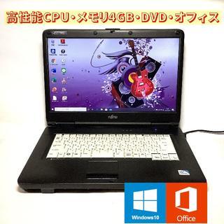 富士通 - 高性能CPU・メモリ4GB・DVD・オフィス Win10 ノートパソコン