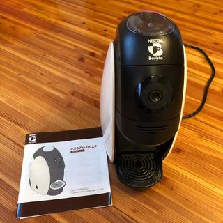 ネスカフェ バリスタ PM9630(コーヒーメーカー)