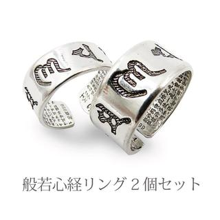ペアリング 指輪 シルバー 999 六字真言 般若心経 全文 レディース メンズ(リング(指輪))