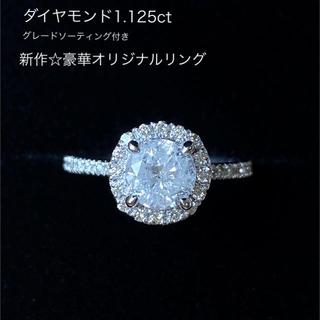 新作☆大粒 1.125ctダイヤモンドリング 合計1.535ct ソーティング付