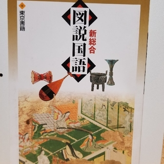 トウキョウショセキ(東京書籍)の図説国語(語学/参考書)