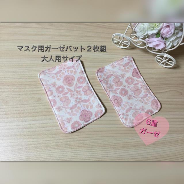 ガーゼパット2枚組 花とちょうちょピンクの通販