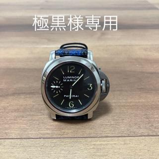 青い時計 裏スケ自動巻