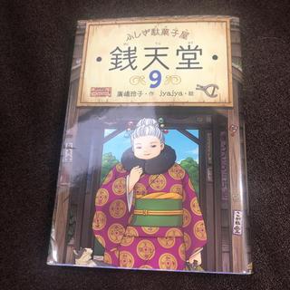 「ふしぎ駄菓子屋銭天堂 9」