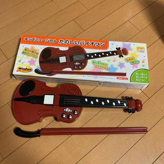キッズミュージカル バイオリン おもちゃ(楽器のおもちゃ)