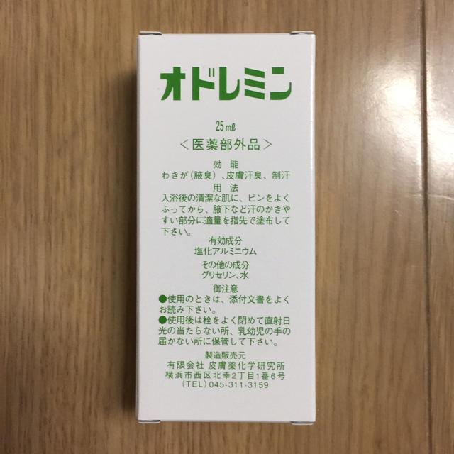 オドレミン 25ml★送料無料★ コスメ/美容のボディケア(制汗/デオドラント剤)の商品写真