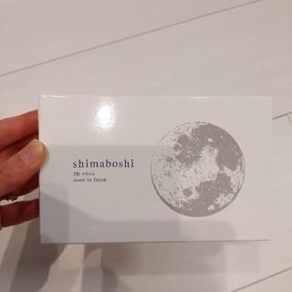 シマボシ3Dホワイト