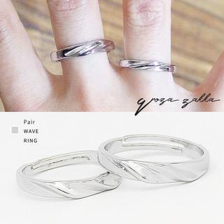 ペアリング ウェーブライン シルバー 指輪 925 重ね付け レディース メンズ(リング(指輪))