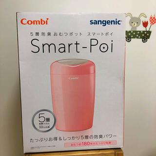 コンビ(combi)のCombi 5層防臭おむつポット スマートポイ ピンク オムツ用ゴミ箱(紙おむつ用ゴミ箱)