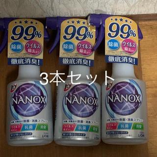 ライオン(LION)のトップ ナノックス NANOX 本体スプレー3本 新品未使用(アルコールグッズ)