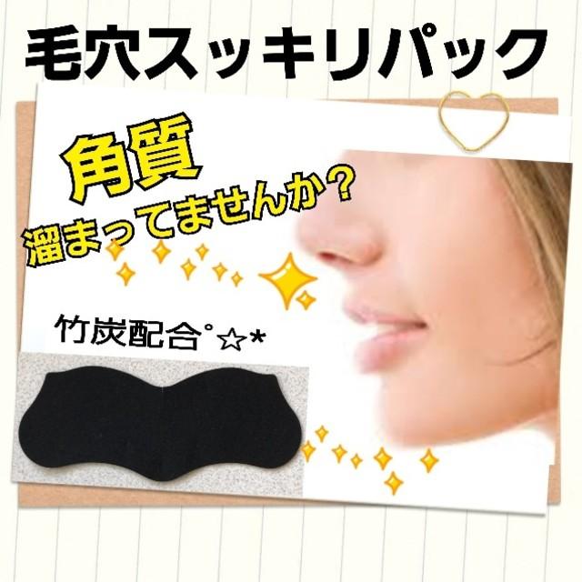 超立体 マスク 販売 100枚 / \毛穴スッキリ/鼻パック✧角質スッキリ✧角質ケア♪パック (10枚セットの通販