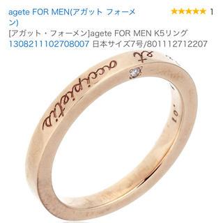 アガット(agete)のアガット agete 5K 5金 リング 指輪 7号(リング(指輪))