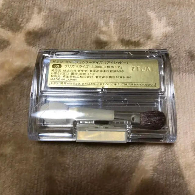 SHISEIDO (資生堂)(シセイドウ)のピエヌ フレッシュカラーアイズ〈アイシャドー〉 コスメ/美容のベースメイク/化粧品(アイシャドウ)の商品写真