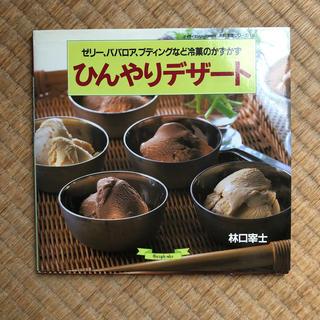 ひんやりデザ-ト ゼリ-、ババロア、プディングなど冷菓のかずかず(料理/グルメ)