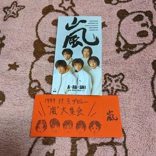 嵐 - 嵐 8cm シングルCD
