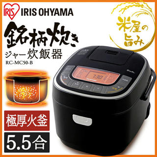 アイリスオーヤマ - 炊飯器 5.5合