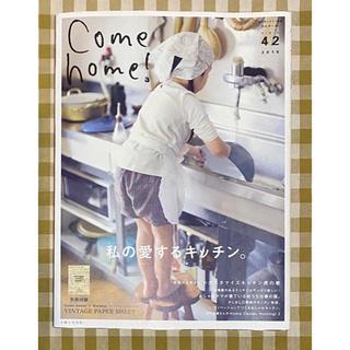 シュフトセイカツシャ(主婦と生活社)の私のカントリー別冊  Come home! vol.42(住まい/暮らし/子育て)