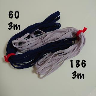 グンゼ(GUNZE)のグンゼ ウーリースピンテープ(60、186)計6m(生地/糸)