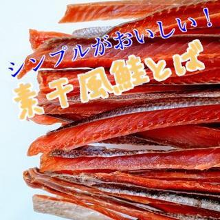 格安 激安 限定 北海道産 あっさり おいしい 素干風 鮭とば おつまみ 珍味