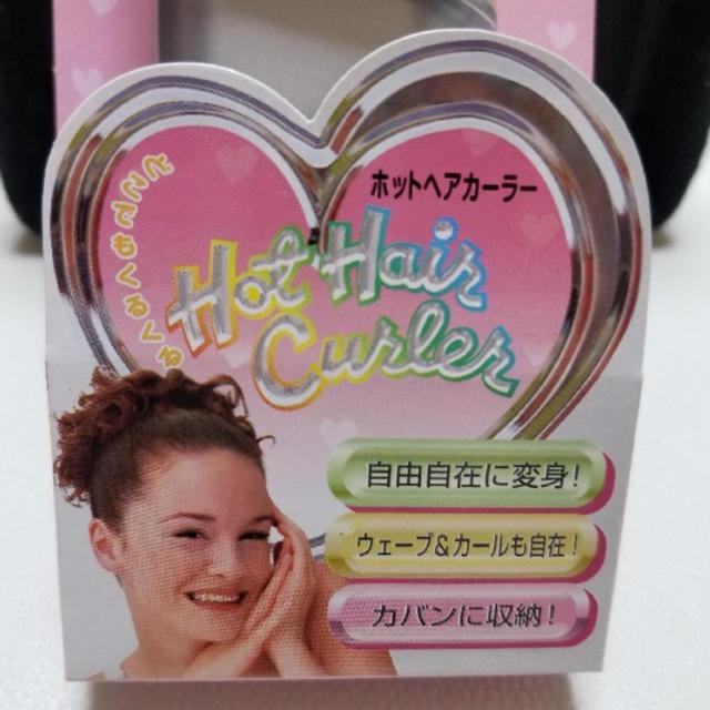 携帯用 便利なヘアカーラー  旅行 スマホ/家電/カメラの美容/健康(ヘアアイロン)の商品写真