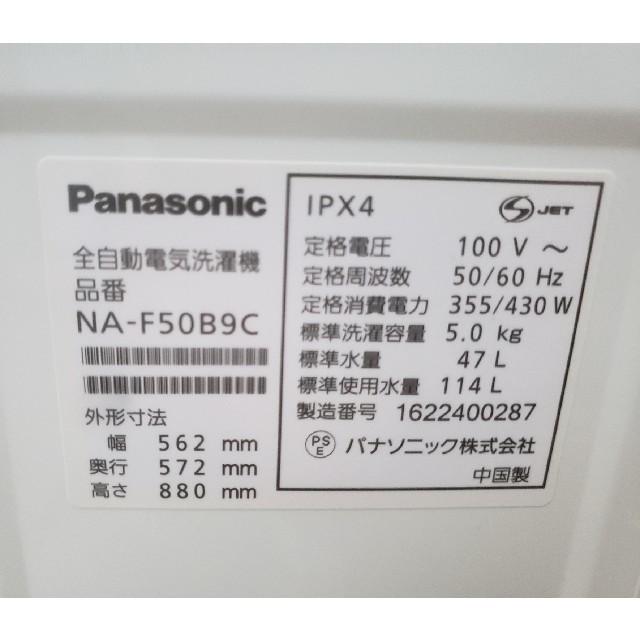 Panasonic(パナソニック)の関東の方 送料無料! 新生活応援! 人気のPanasonic 洗濯機 スマホ/家電/カメラの生活家電(洗濯機)の商品写真