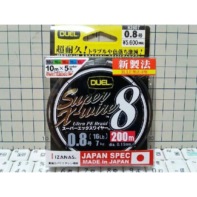 ■デュエル スーパーエックスワイヤー8 0.8号 30lb 200m 5色 スポーツ/アウトドアのフィッシング(釣り糸/ライン)の商品写真