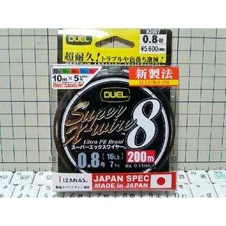 ■デュエル スーパーエックスワイヤー8 0.8号 30lb 200m 5色
