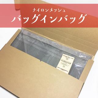 MUJI (無印良品) - 【新品】無印良品 ナイロン メッシュ バッグインバッグ B5サイズ用・グレー