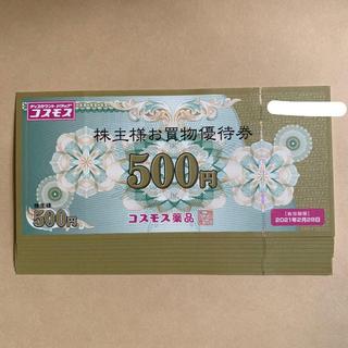コスモス薬品 株主優待券 5000円分