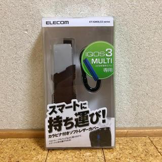 エレコム(ELECOM)の新品 IQOS 3 MULTI用カラビナ付ソフトレザーカバー ブラウン(タバコグッズ)