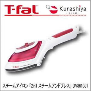 T-fal - 【T-fal】2in1 スチームアンドプレス