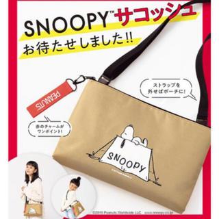 SNOOPY - レタスクラブ 12月号 増刊 付録 スヌーピー サコッシュ