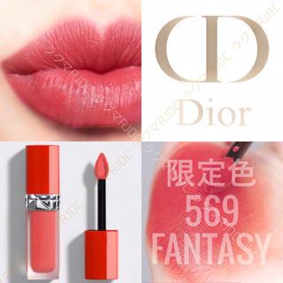 Dior - 【新品箱なし】一部店舗限定色✦ 569 ルージュディオール ウルトラリキッド