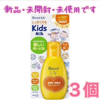 ビオレ(Biore)のビオレ さらさらUV のびのびキッズミルク 90g 3本(日焼け止め/サンオイル)