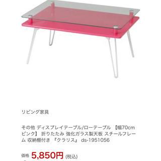 最終値下げ!購入者居なければ削除致します ガラステーブル ピンク インテリア(ローテーブル)