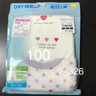 西松屋 - 【新品未使用】 肌着 100 タンクトップシャツ 326