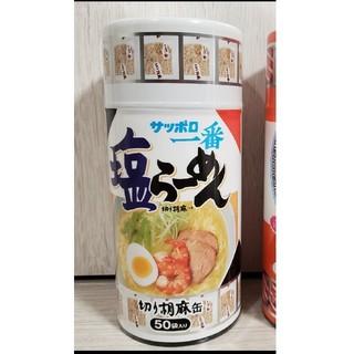 サッポロ(サッポロ)のサッポロ一番 塩らーめん 非売品(インスタント食品)