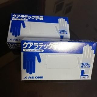 新品!アズワン使い捨てゴム手袋クアラテック手袋 Lサイズ 100枚入り2箱 ❤️(日用品/生活雑貨)