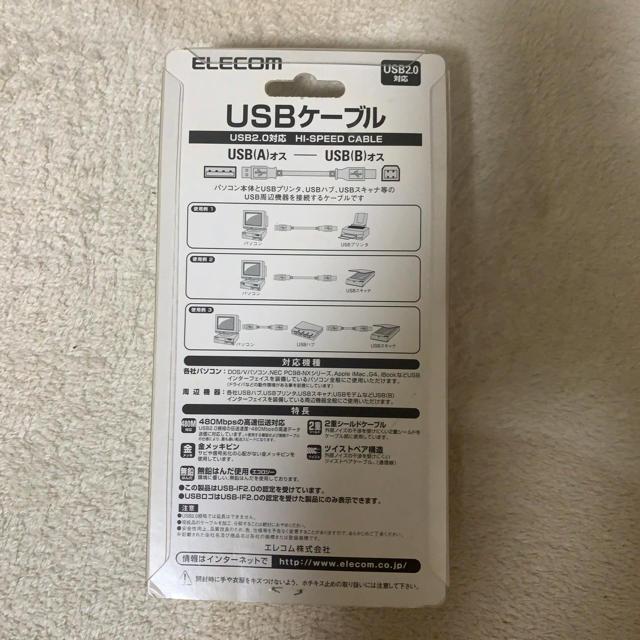 ELECOM(エレコム)のUSB 2.0 ケーブル ABタイプ 5m  エレコム スマホ/家電/カメラのPC/タブレット(PC周辺機器)の商品写真