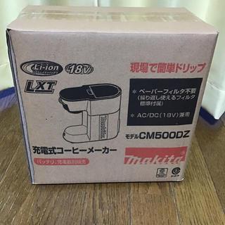 マキタ(Makita)の小雪様専用 新品 未開封マキタ  コーヒーメーカー(コーヒーメーカー)