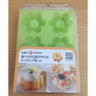 カイジルシ(貝印)の食べられる器が作れるミニカップ クックパッド×貝印(調理道具/製菓道具)