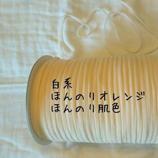 グンゼ(GUNZE)のヘンリーさま専用  ウーリースピンテープ ホワイト系 白系 10メートル(各種パーツ)