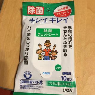 ライオン(LION)のキレイキレイ 除菌ウェットシート 10枚 携帯用(アルコールグッズ)