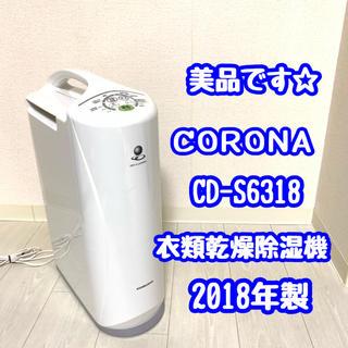 コロナ - 2018年製 コロナ CORONA 衣類乾燥除湿機 CD-S6318