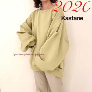 Kastane - 2020年新作  新品 KASTANEカスタネ ダメージ裏起毛BIGスウェット緑